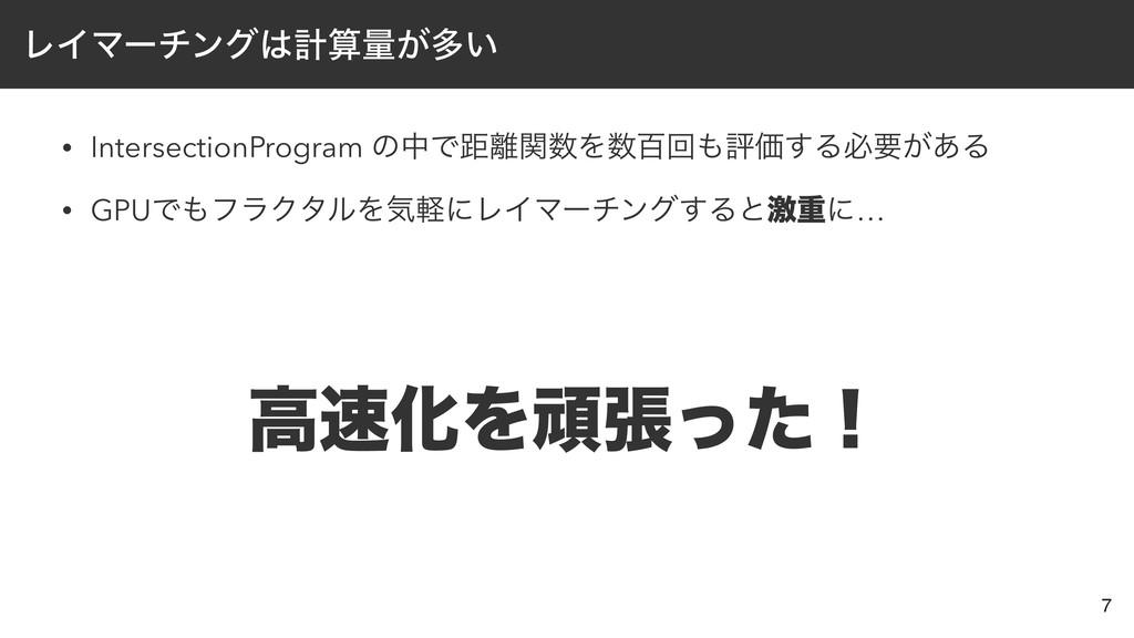 ϨΠϚʔνϯάܭྔ͕ଟ͍ • IntersectionProgram ͷதͰڑؔΛඦ...