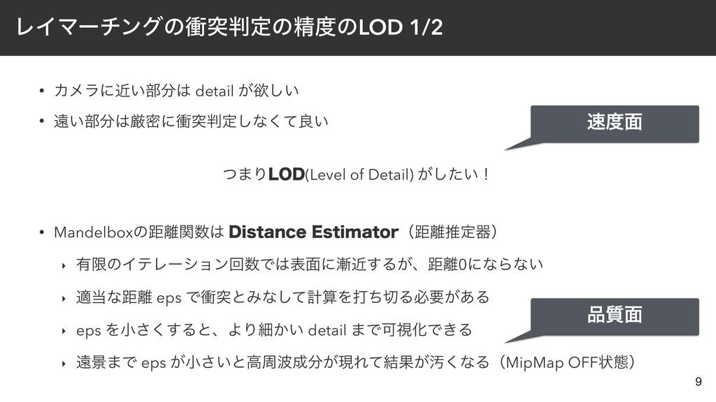 ϨΠϚʔνϯάͷিಥఆͷਫ਼ͷLOD 1/2 • Χϝϥʹ͍ۙ෦ detail ͕ཉ͍͠...