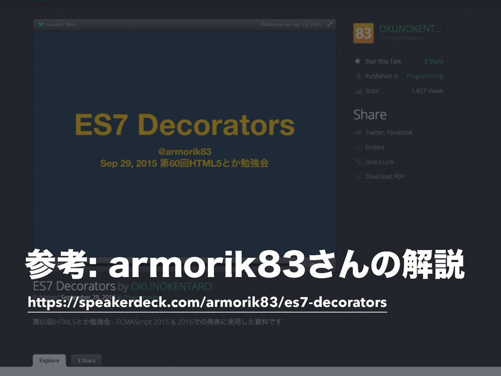 https://speakerdeck.com/armorik83/es7-decorator...