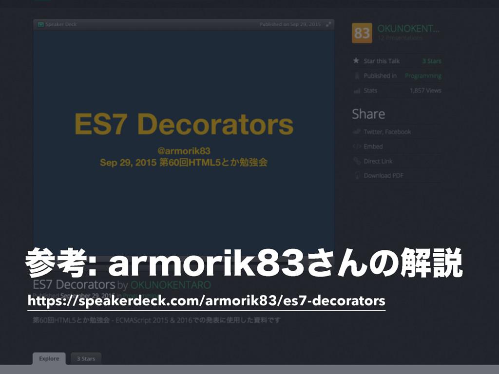 https://speakerdeck.com/armorik83/es7-decorator...