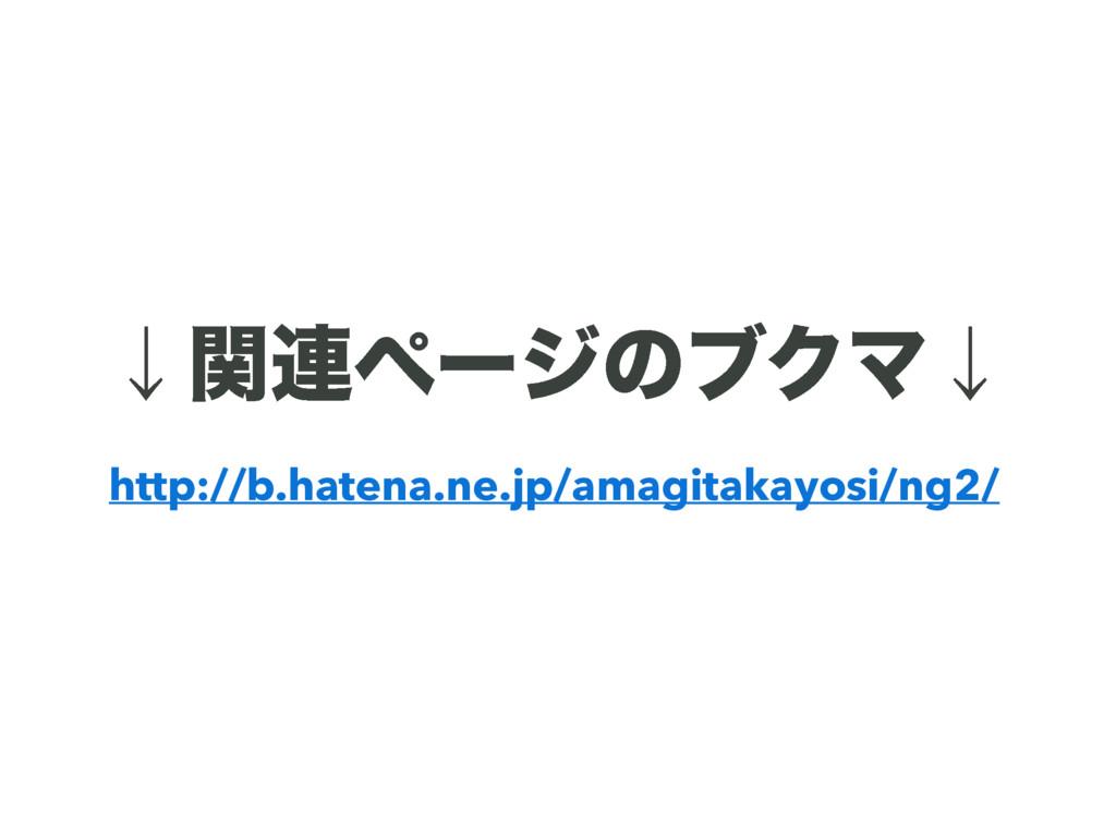 ˣؔ࿈ϖʔδͷϒΫϚˣ http://b.hatena.ne.jp/amagitakayos...