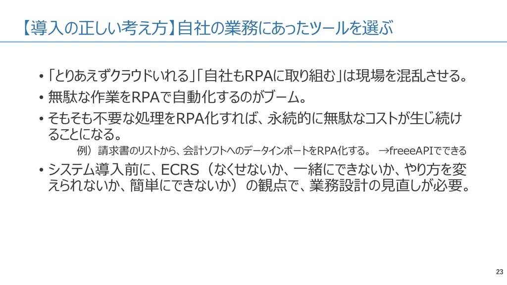 • 「とりあえずクラウドいれる」「自社もRPAに取り組む」は現場を混乱させる。 • 無駄な作業...