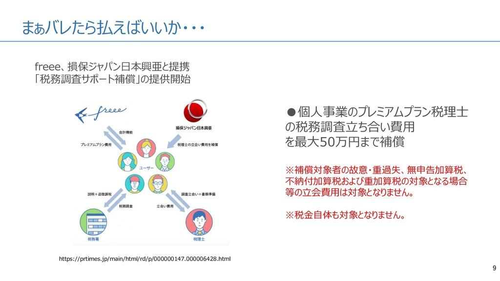 まぁバレたら払えばいいか・・・ 9 freee、損保ジャパン日本興亜と提携 「税務調査サポート...