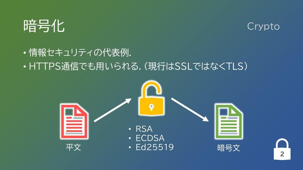 暗号化 • 情報セキュリティの代表例. • HTTPS通信でも用いられる.(現行はSSLではな...