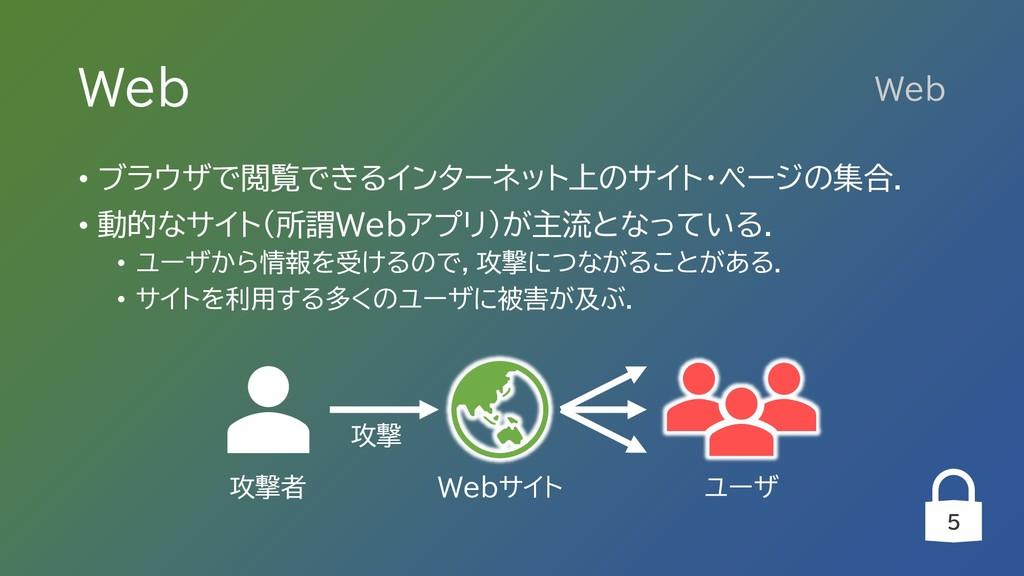 Web • ブラウザで閲覧できるインターネット上のサイト・ページの集合. • 動的なサイト(所...
