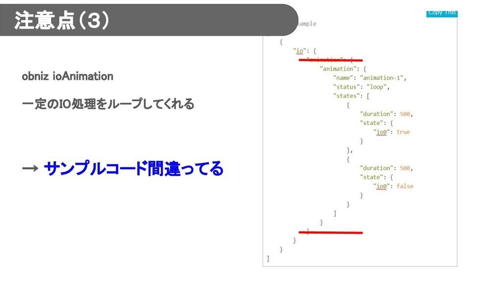 obniz ioAnimation 一定のIO処理をループしてくれる → サンプルコード間違っ...