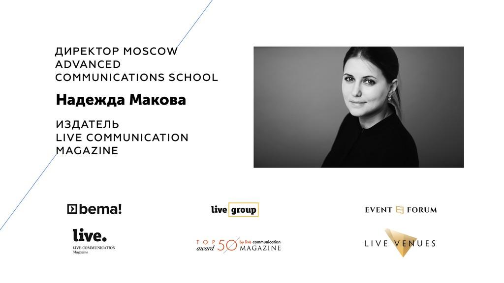 ДИРЕКТОР MOSCOW ADVANCED COMMUNICATIONS SCHOOL ...