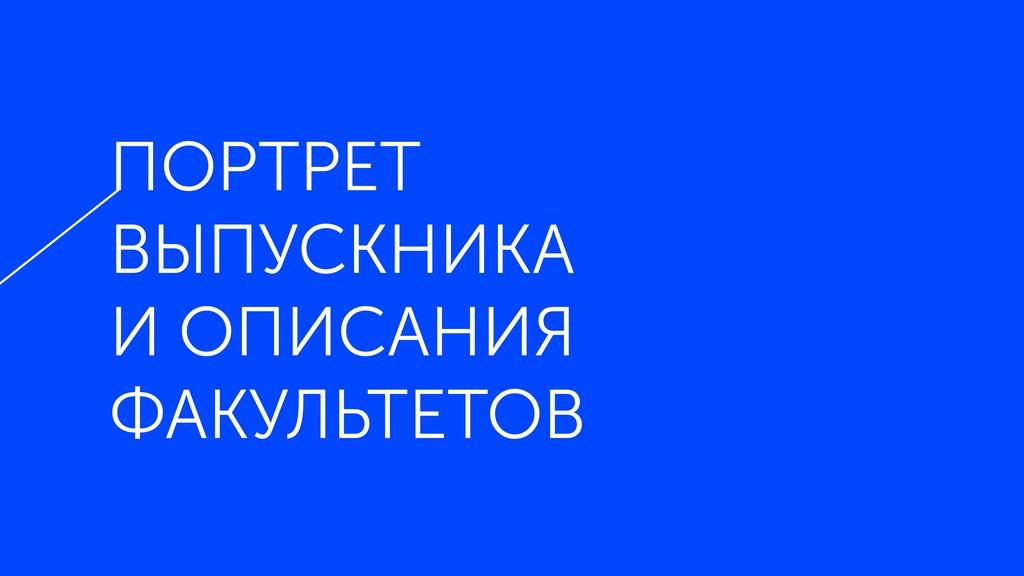 ПОРТРЕТ ВЫПУСКНИКА И ОПИСАНИЯ ФАКУЛЬТЕТОВ