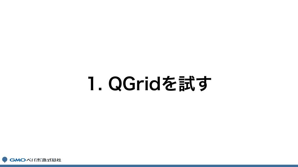 2(SJEΛࢼ͢
