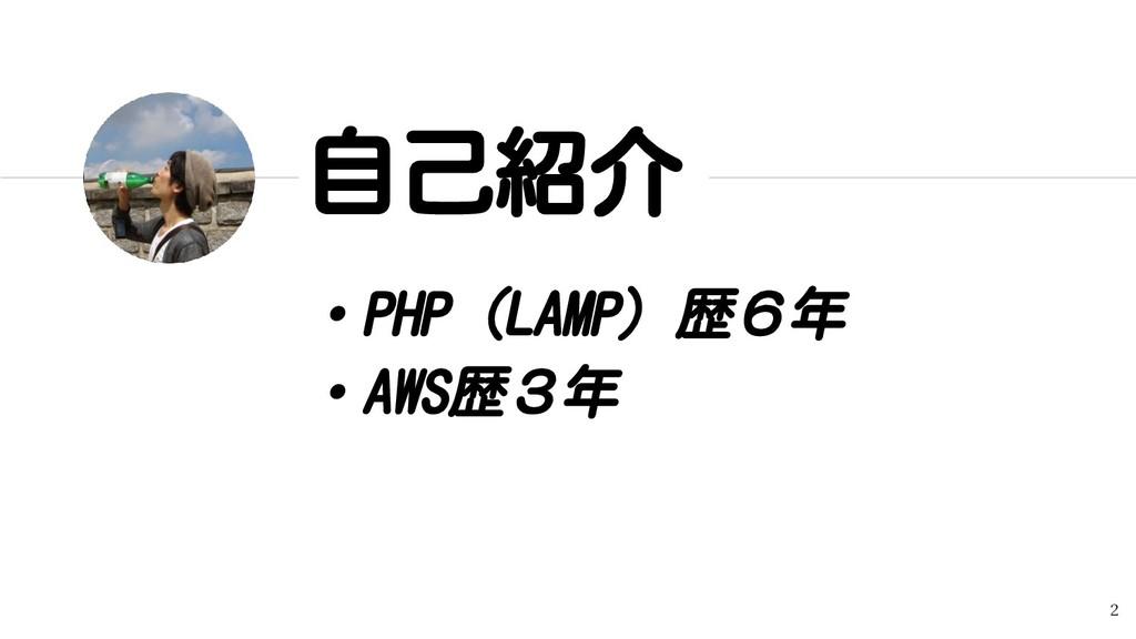 ・PHP(LAMP)歴6年 ・AWS歴3年 自己紹介 2