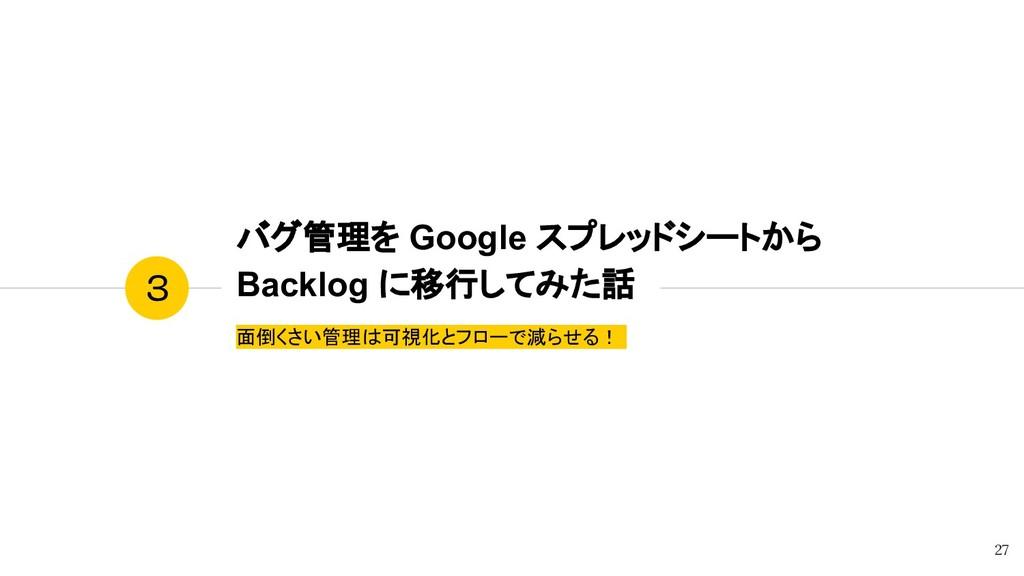 バグ管理を Google スプレッドシートから Backlog に移行してみた話 面倒くさい管...