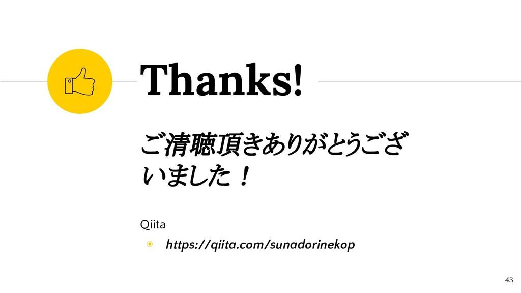 ご清聴頂きありがとうござ いました! Qiita ◉ https://qiita.com/su...
