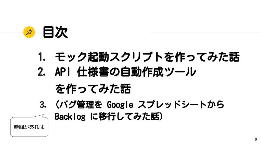 目次 1. モック起動スクリプトを作ってみた話 2. API 仕様書の自動作成ツール を作って...