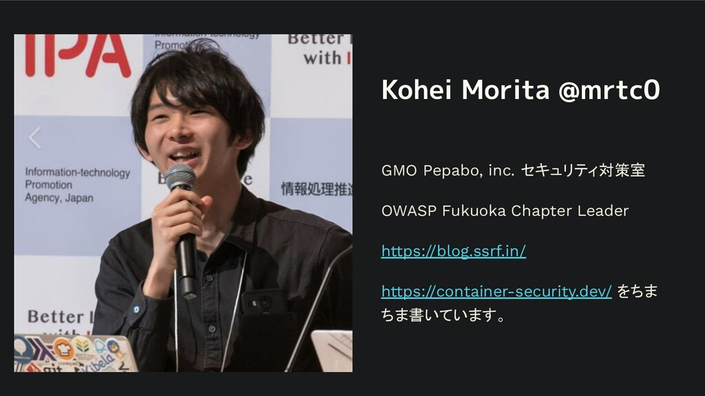 Kohei Morita @mrtc0 GMO Pepabo, inc. セキュリティ対策室 ...
