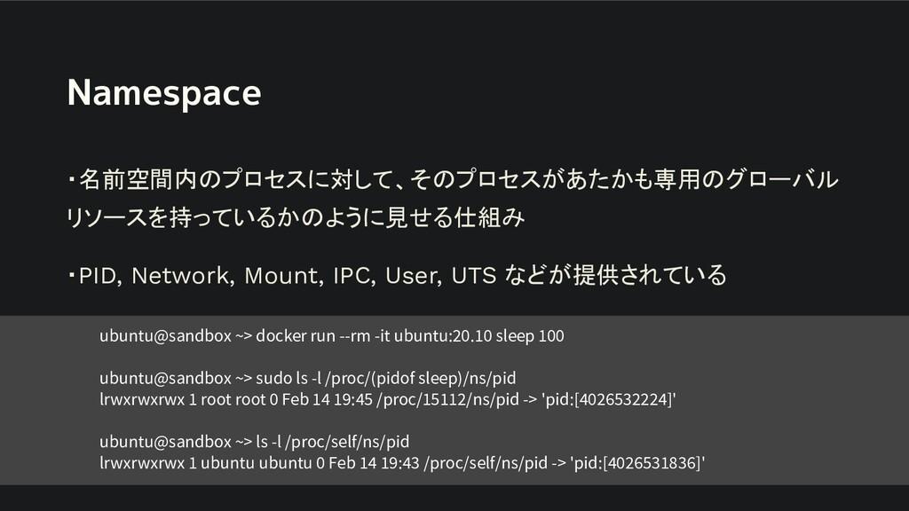 Namespace ・名前空間内のプロセスに対して、そのプロセスがあたかも専用のグローバル リ...
