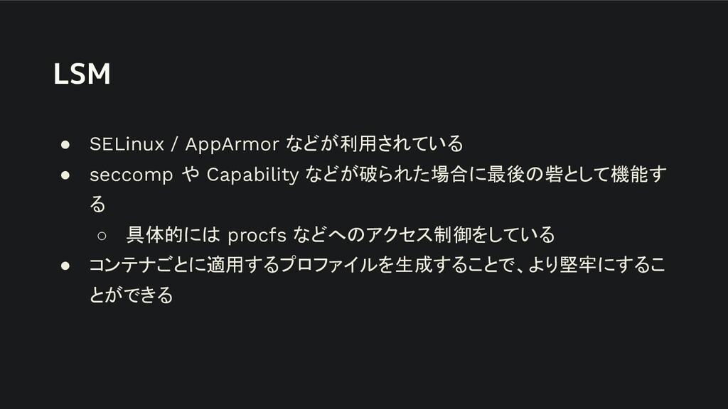 LSM ● SELinux / AppArmor などが利用されている ● seccomp や...