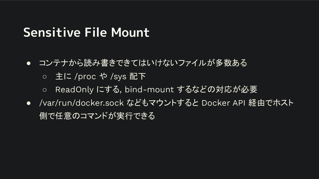 Sensitive File Mount ● コンテナから読み書きできてはいけないファイルが多...