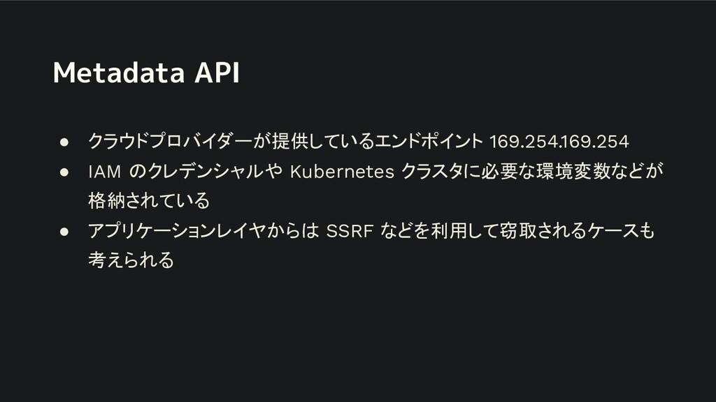 Metadata API ● クラウドプロバイダーが提供しているエンドポイント 169.254...