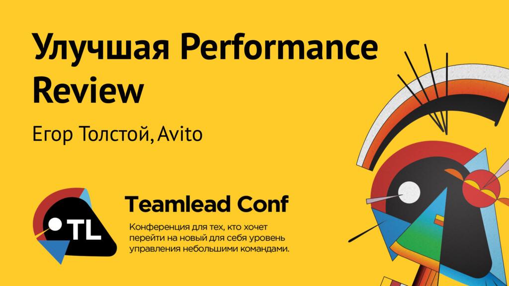 Улучшая Performance Review Егор Толстой, Avito