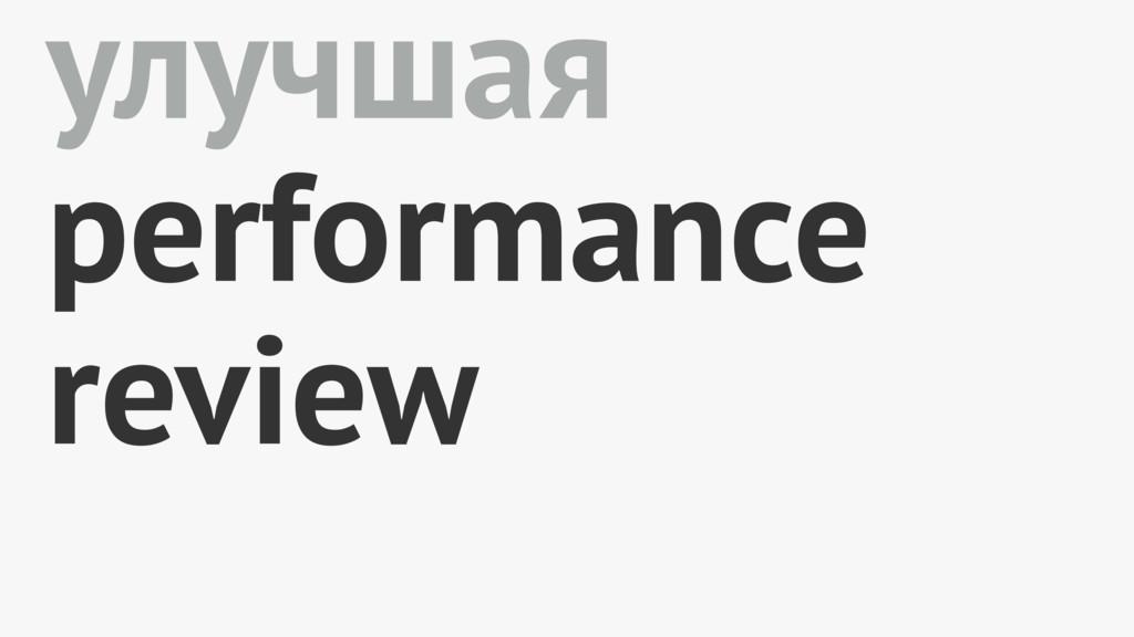 улучшая performance review