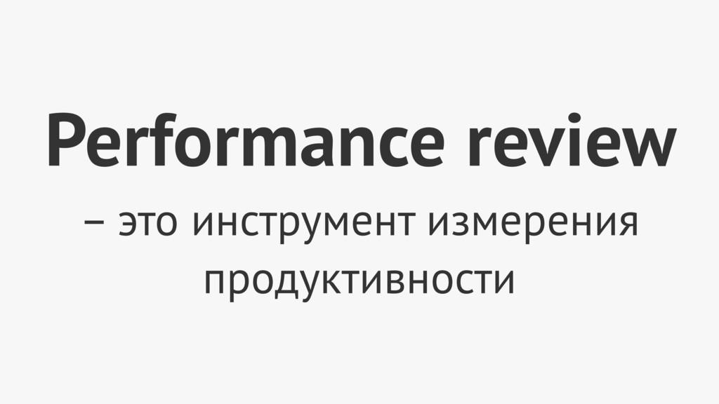 Performance review – это инструмент измерения п...