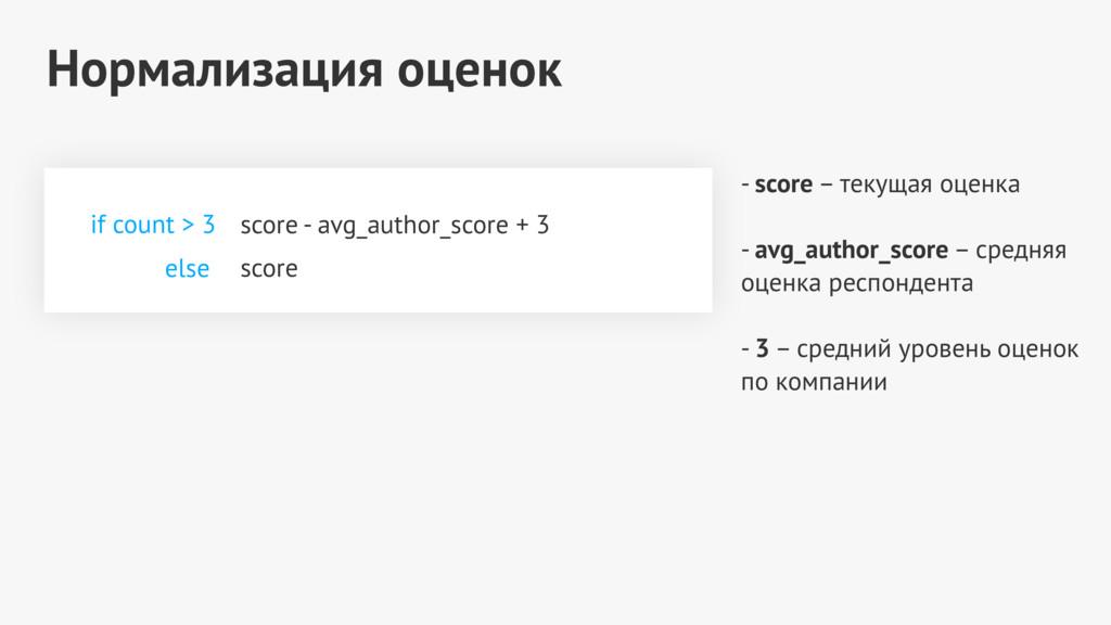 Нормализация оценок - score – текущая оценка - ...