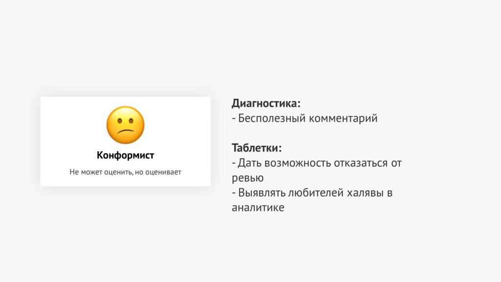 Диагностика: - Бесполезный комментарий Таблетк...