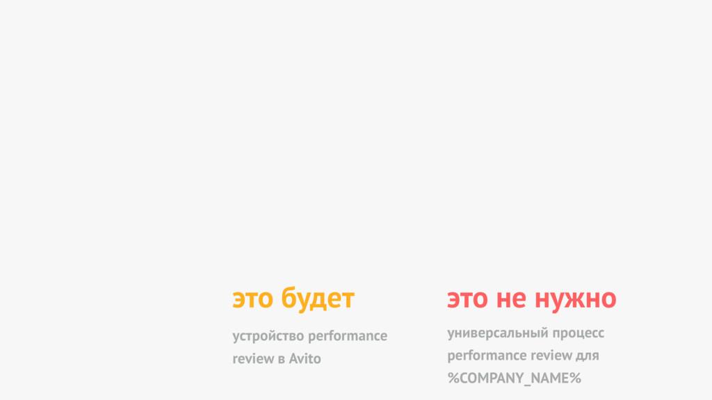 универсальный процесс performance review для %C...