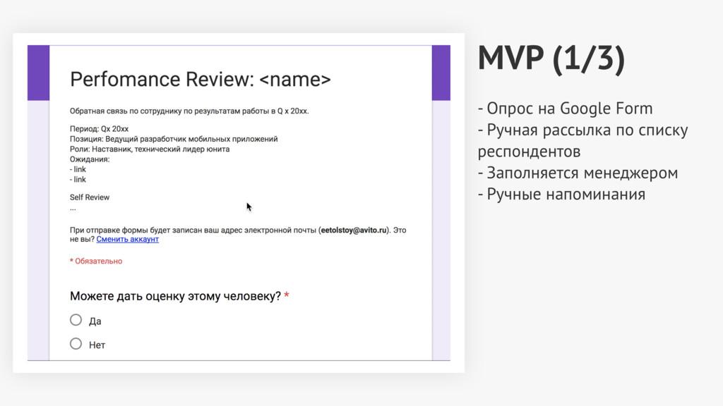 MVP (1/3) - Опрос на Google Form - Ручная рассы...