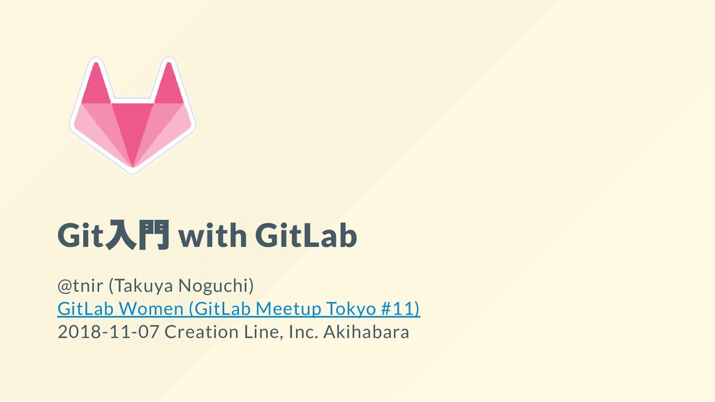 Git 入門 with GitLab @tnir (Takuya Noguchi) GitLa...