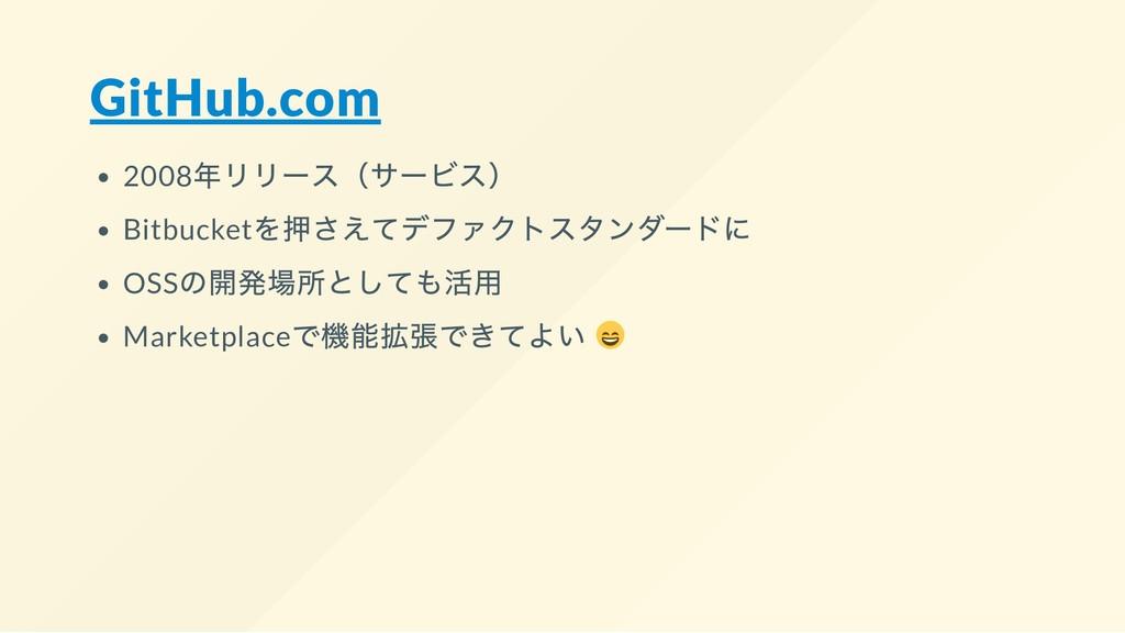 GitHub.com 2008 年リリース(サービス) Bitbucket を押さえてデファク...
