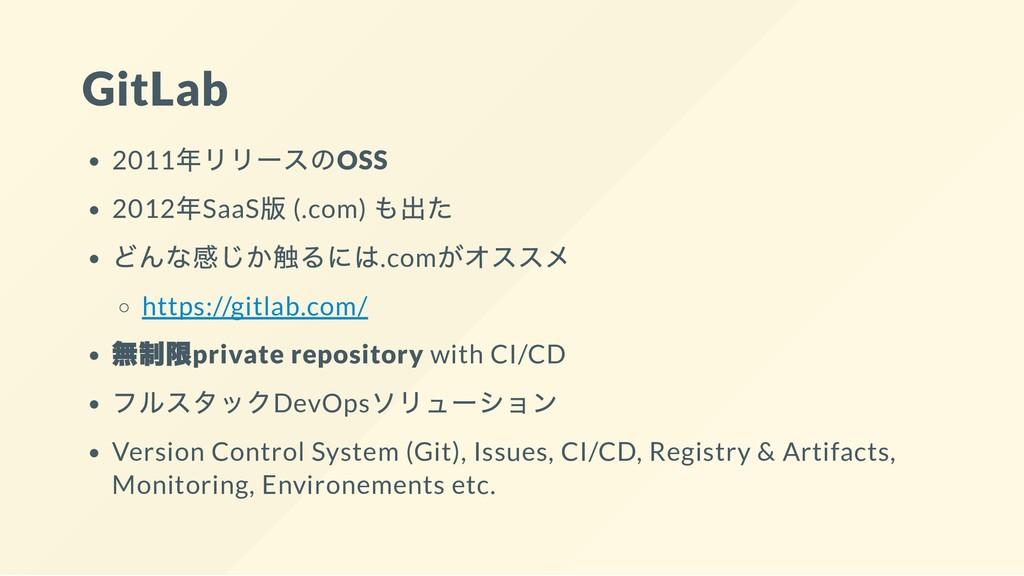 GitLab 2011 年リリースのOSS 2012 年SaaS 版 (.com) も出た ど...