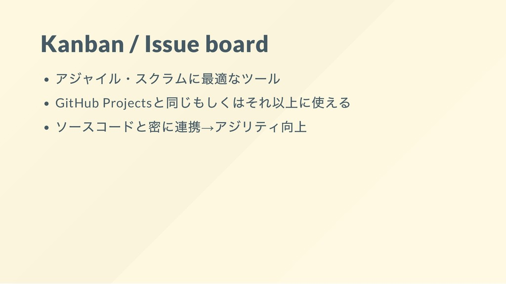 Kanban / Issue board アジャイル・スクラムに最適なツール GitHub P...