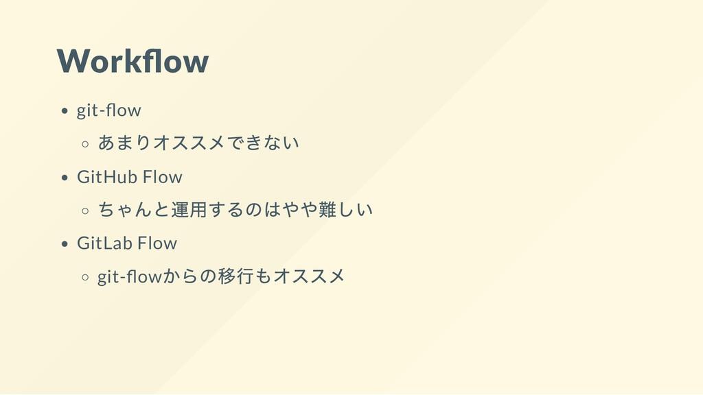 Work ow git- ow あまりオススメできない GitHub Flow ちゃんと運用す...