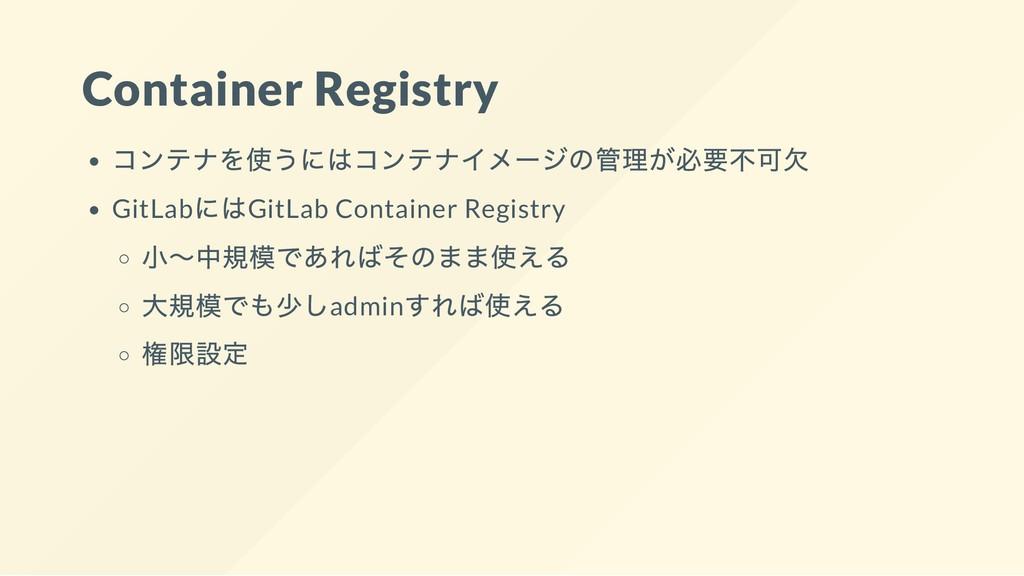 Container Registry コンテナを使うにはコンテナイメージの管理が必要不可欠 G...