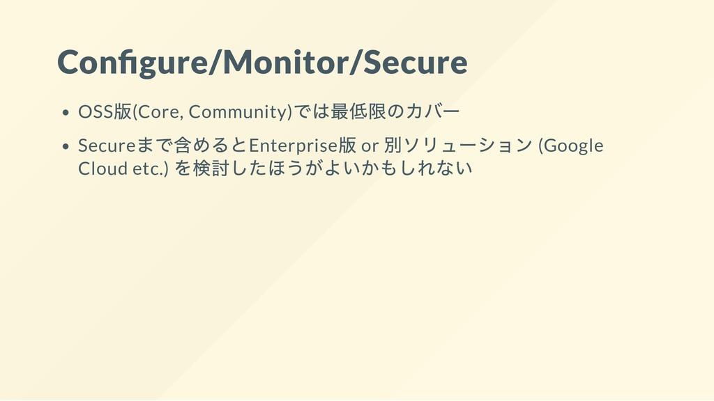 Con gure/Monitor/Secure OSS 版(Core, Community) ...