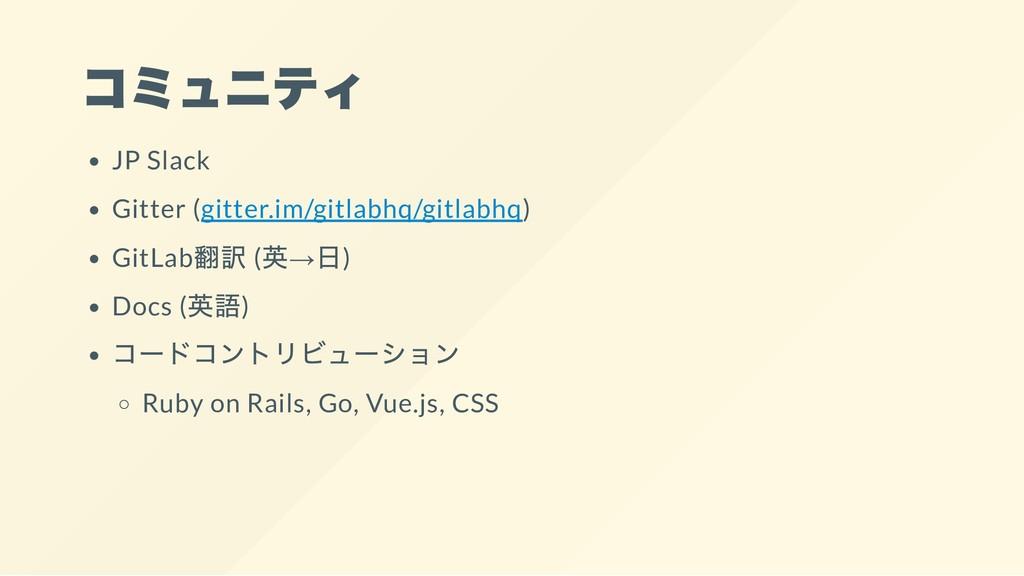 コミュニティ JP Slack Gitter (gitter.im/gitlabhq/gitl...
