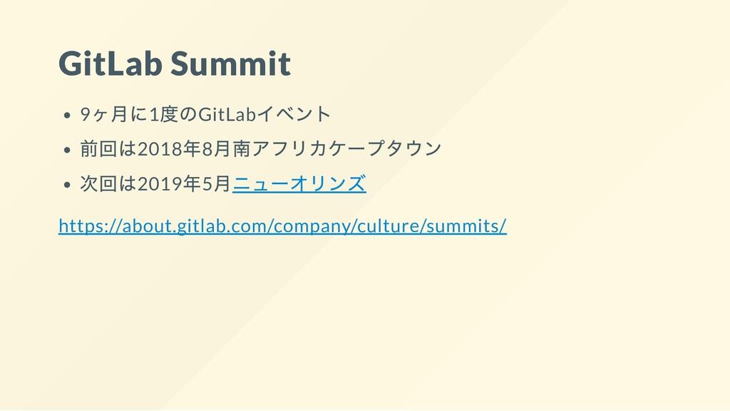 GitLab Summit 9 ヶ月に1 度のGitLab イベント 前回は2018 年8 月...