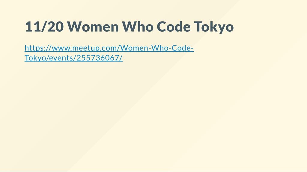 11/20 Women Who Code Tokyo https://www.meetup.c...