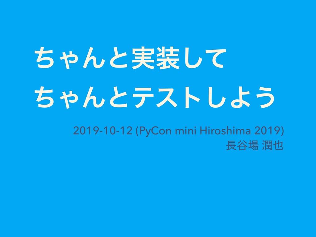 ͪΌΜͱ࣮ͯ͠  ͪΌΜͱςετ͠Α͏ 2019-10-12 (PyCon mini Hi...
