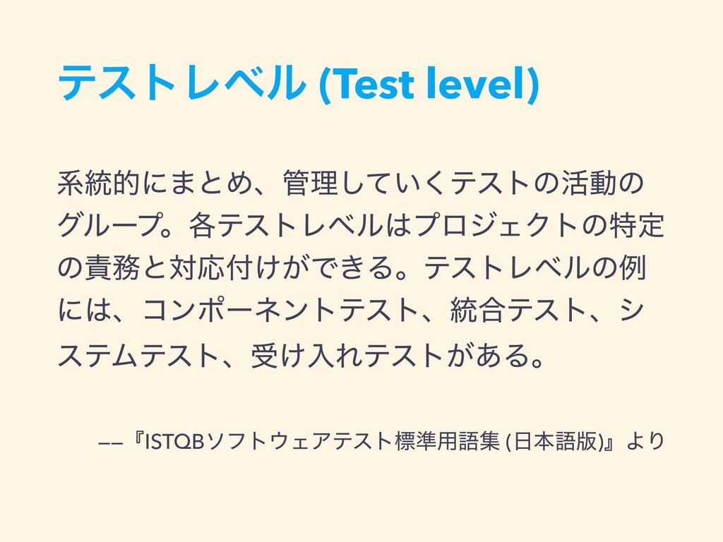 ςετϨϕϧ (Test level) ܥ౷తʹ·ͱΊɺཧ͍ͯ͘͠ςετͷ׆ಈͷ άϧʔϓɻ...