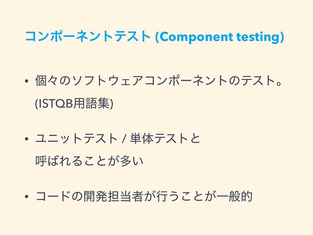ίϯϙʔωϯτςετ (Component testing) • ݸʑͷιϑτΣΞίϯϙʔω...