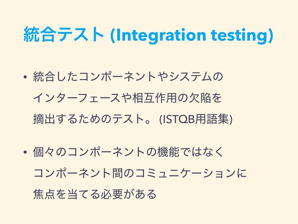 ౷߹ςετ (Integration testing) • ౷߹ͨ͠ίϯϙʔωϯτγεςϜͷ...