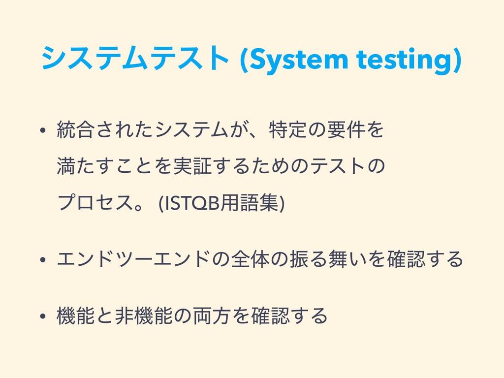 γεςϜςετ (System testing) • ౷߹͞ΕͨγεςϜ͕ɺಛఆͷཁ݅Λ  ...