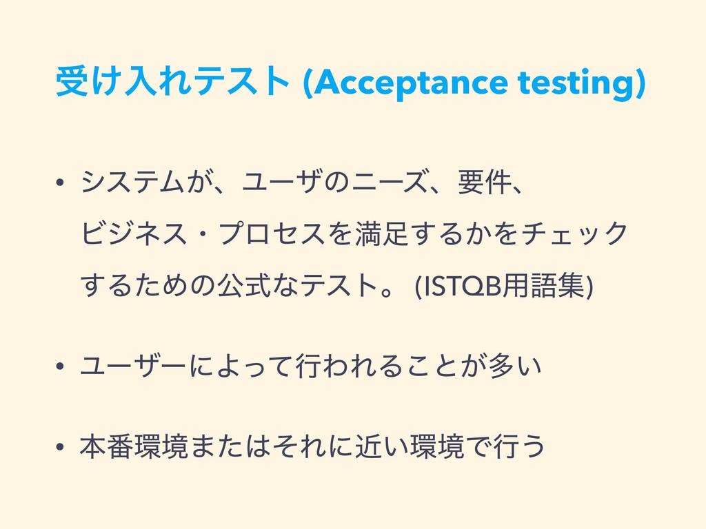 ड͚ೖΕςετ (Acceptance testing) • γεςϜ͕ɺϢʔβͷχʔζɺཁ݅...