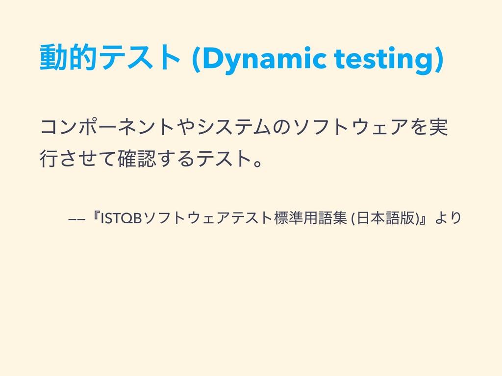 ಈతςετ (Dynamic testing) ίϯϙʔωϯτγεςϜͷιϑτΣΞΛ࣮ ߦ...