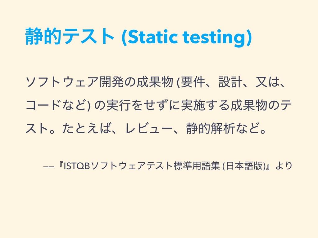 ੩తςετ (Static testing) ιϑτΣΞ։ൃͷՌ (ཁ݅ɺઃܭɺຢɺ ...