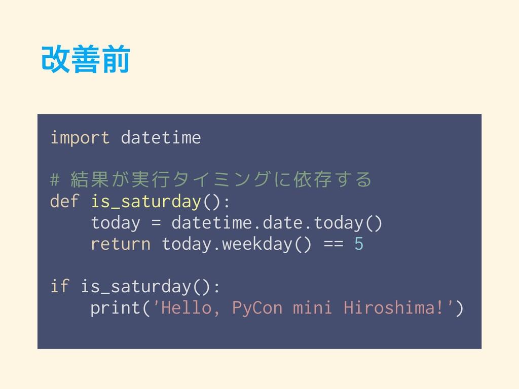 վળલ import datetime # 結果が実行タイミングに依存する def is_sa...