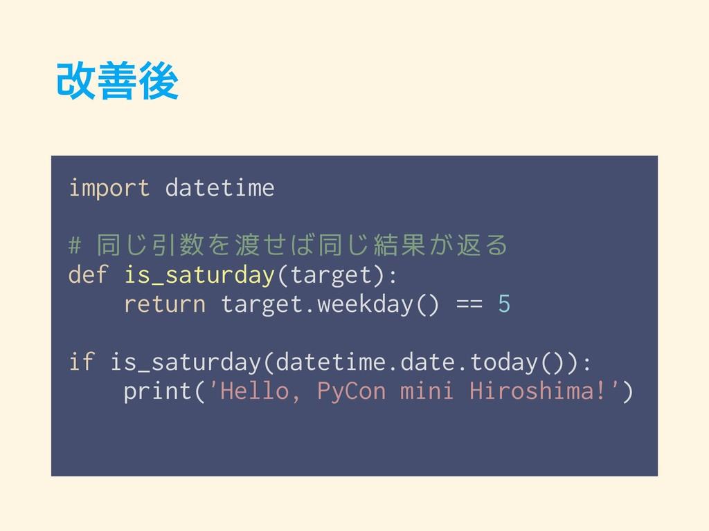 վળޙ import datetime # 同じ引数を渡せば同じ結果が返る def is_sa...