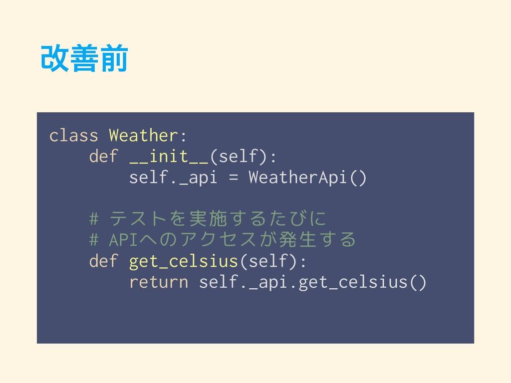 վળલ class Weather: def __init__(self): self._ap...